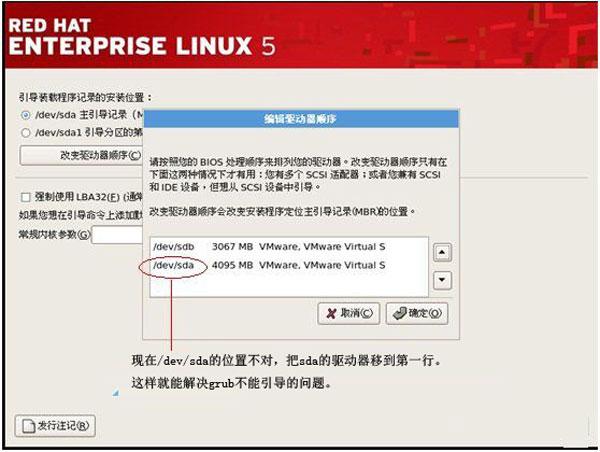 如何用U盘安装RedHat Linux系统