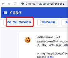 谷歌浏览器 Chrome 插件安装出现