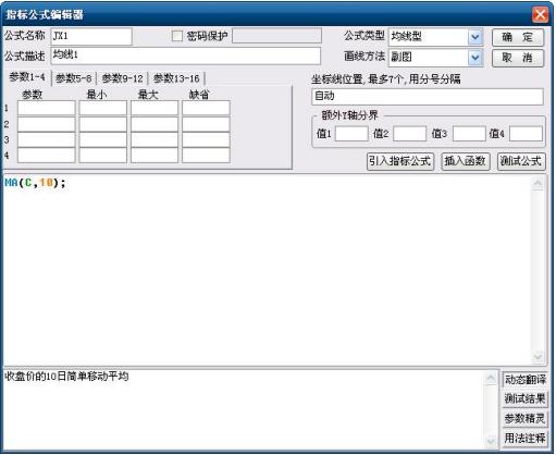 通达信公式编写基础教程